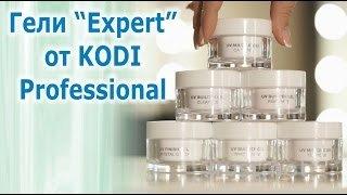 KODI professional- гелевая система нового поколения.